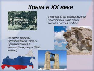 Крым в ХХ веке В первые годы существования Советского Союза Крым входил в сос