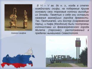 В VI – V вв. до н. э., когда в степях хозяйничали скифы, на побережье Крыма
