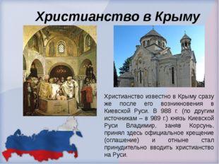Христианство в Крыму Христианство известно в Крыму сразу же после его возникн