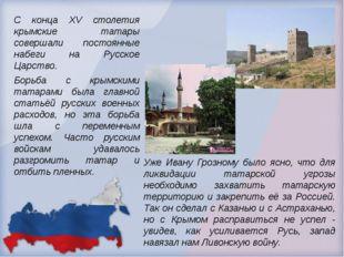 C конца XV столетия крымские татары совершали постоянные набеги на Русское Ца