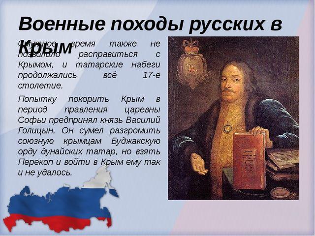 Военные походы русских в Крым Смутное время также не позволило расправиться с...