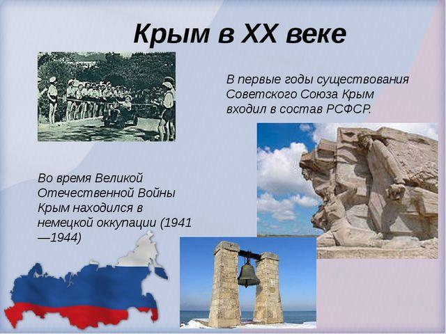 Крым в ХХ веке В первые годы существования Советского Союза Крым входил в сос...