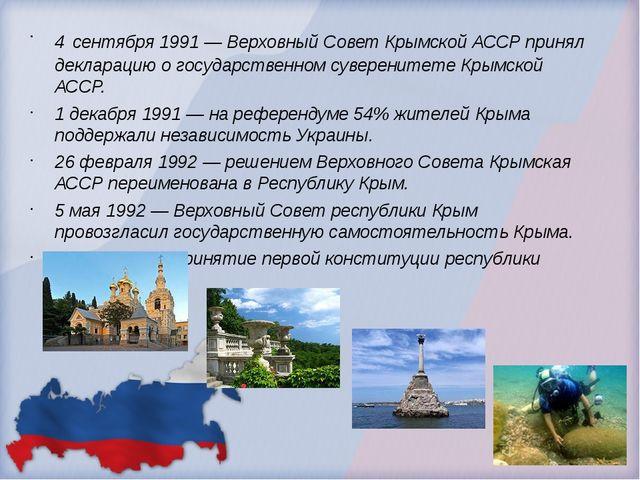 4 сентября 1991 — Верховный Совет Крымской АССР принял декларацию о государст...