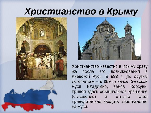 Христианство в Крыму Христианство известно в Крыму сразу же после его возникн...
