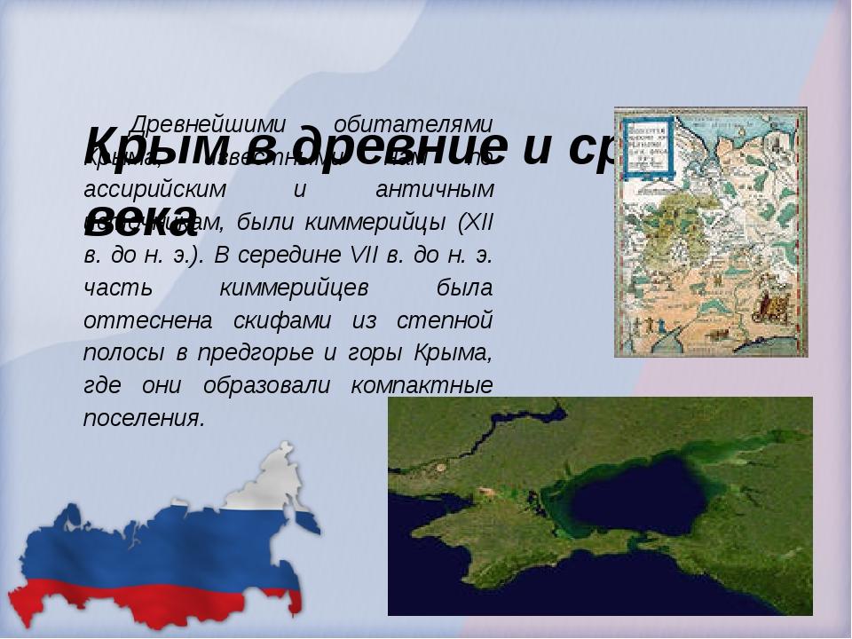 Крым в древние и средние века Древнейшими обитателями Крыма, известными нам...