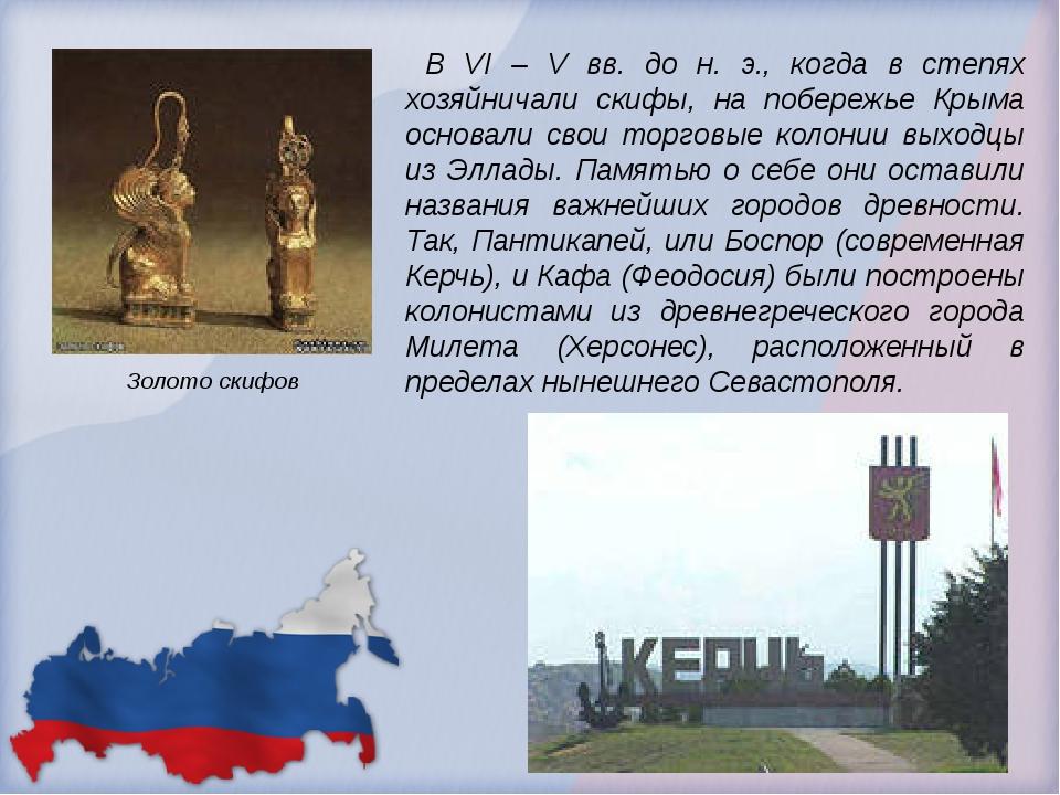 В VI – V вв. до н. э., когда в степях хозяйничали скифы, на побережье Крыма...