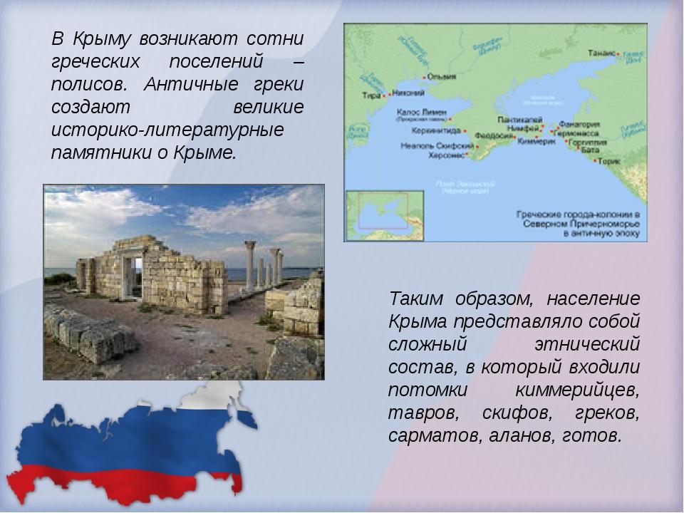 В Крыму возникают сотни греческих поселений – полисов. Античные греки создают...