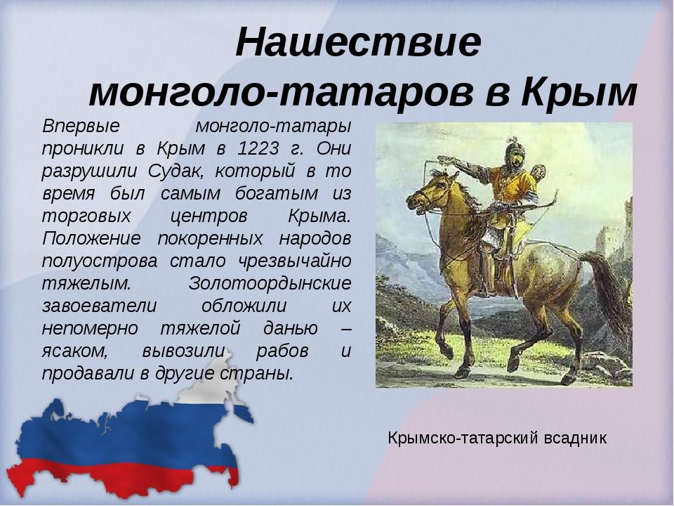 Впервые монголо-татары проникли в Крым в 1223 г. Они разрушили Судак, который...