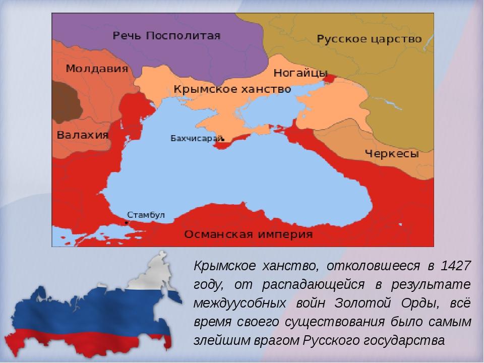 Крымское ханство, отколовшееся в 1427 году, от распадающейся в результате меж...