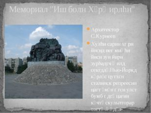 Архитектор С.Курнеев Хулhн сарин хѳрн йиснд нег миӊhн йисн зун йирн зурhадгч