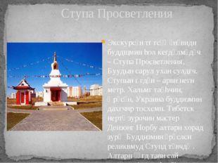 Экскурсән тѳгсәҗәнәвидн буддщмин hол кегдүлмүдәч – Ступа Просветления, Буудын