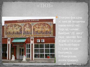 """Театрин фасадна эӊшнь ик мозаична панно кеерүлнә. Терүнд хальмг баатрин """"Дҗан"""