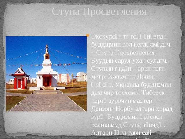 Экскурсән тѳгсәҗәнәвидн буддщмин hол кегдүлмүдәч – Ступа Просветления, Буудын...