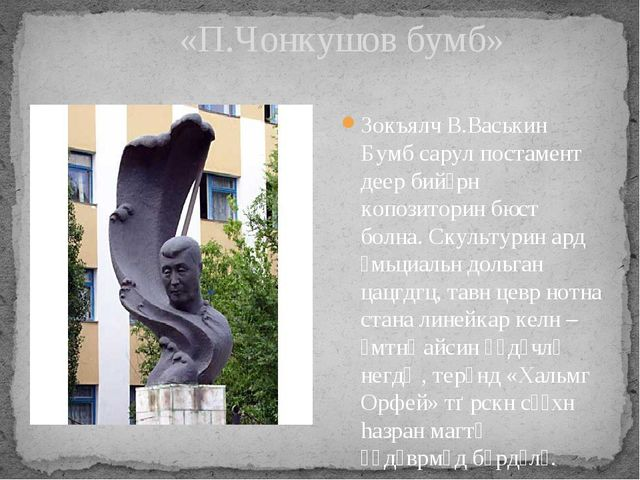 Зокъялч В.Васькин Бумб сарул постамент деер бийәрн копозиторин бюст болна. Ск...