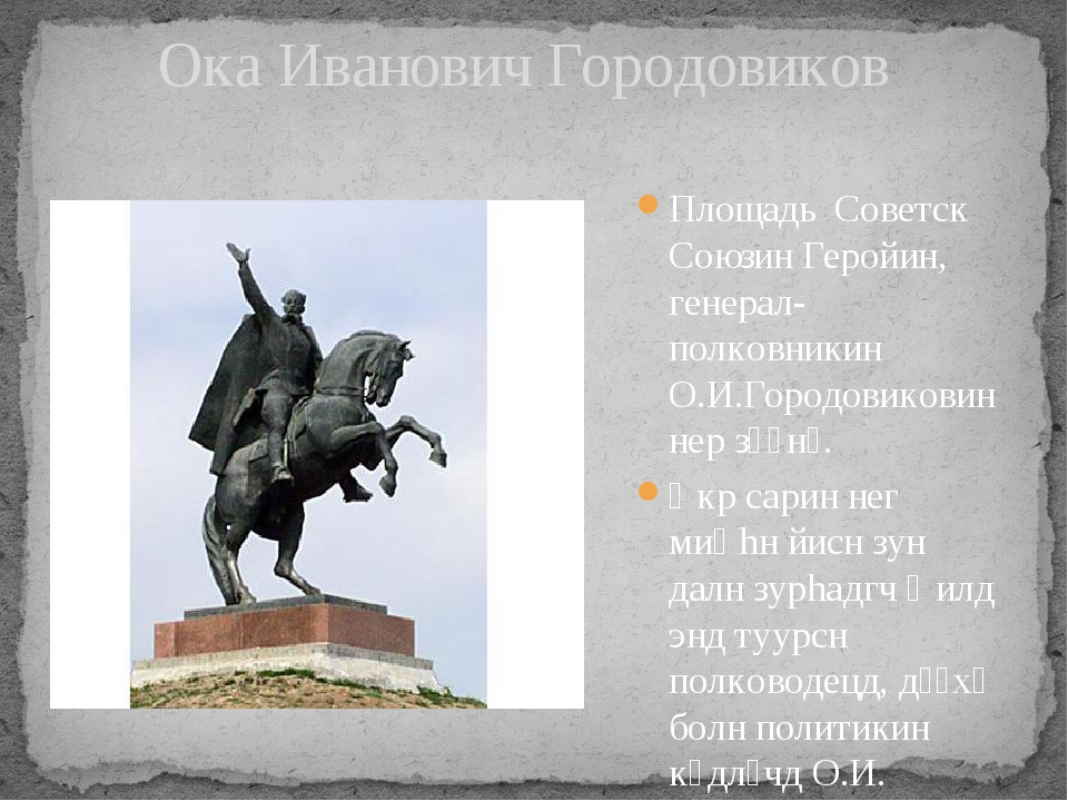 Площадь Советск Союзин Геройин, генерал-полковникин О.И.Городовиковин нер зүү...