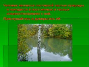 Человек является составной частью природы и находится в постоянных и тесных в