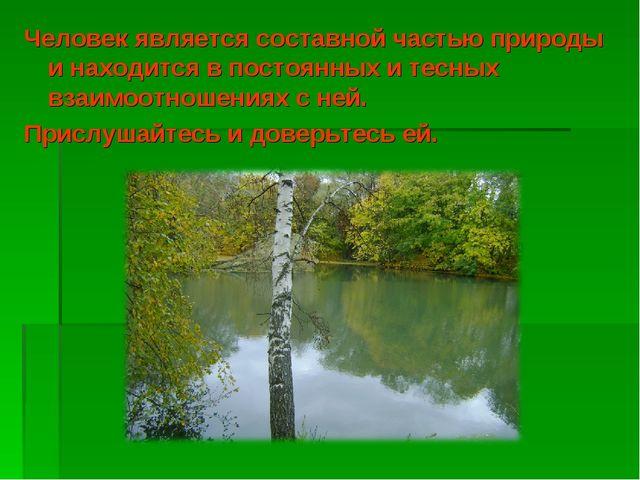 Человек является составной частью природы и находится в постоянных и тесных в...