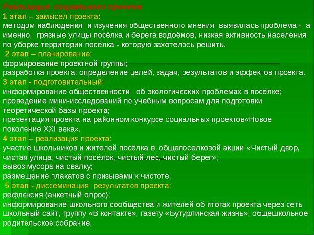 Реализация социального проекта 1 этап – замысел проекта: методом наблюдения...