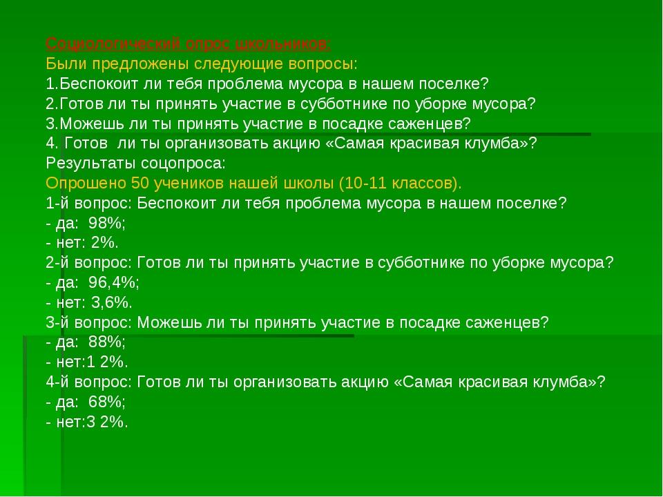 Социологический опрос школьников: Были предложены следующие вопросы: 1.Беспок...