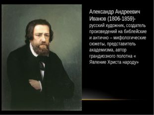 Александр Андреевич Иванов (1806-1859)- русский художник, создатель произведе