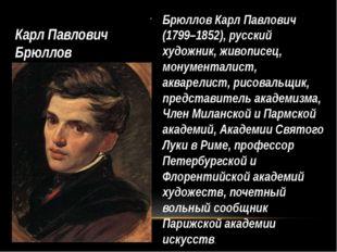 Брюллов Карл Павлович (1799–1852), русский художник, живописец, монументалист