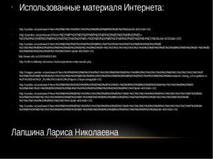 Использованные материаля Интернета: http://yandex.ru/yandsearch?text=%D0%B1%D