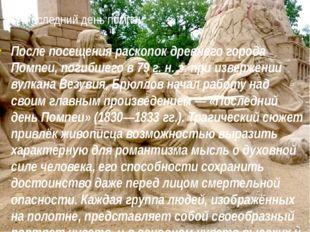 Последний день помпеи После посещения раскопок древнего города Помпеи, погибш