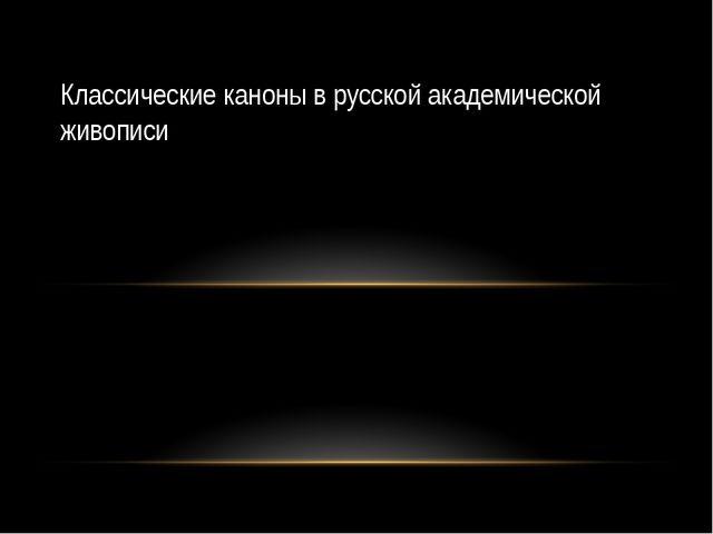 Классические каноны в русской академической живописи