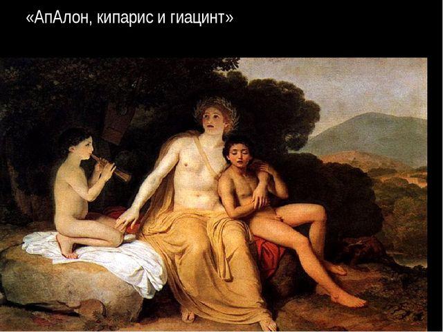 «АпАлон, кипарис и гиацинт»