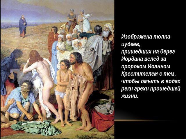 Изображена толпа иудеев, пришедших на берег Иордана вслед за пророком Иоанном...