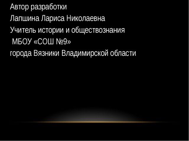 Автор разработки Лапшина Лариса Николаевна Учитель истории и обществознания М...