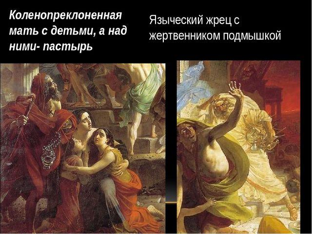Языческий жрец с жертвенником подмышкой Коленопреклоненная мать с детьми, а н...