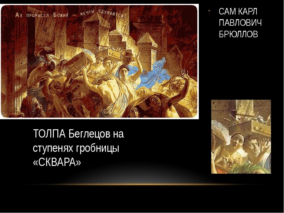 ТОЛПА Беглецов на ступенях гробницы «СКВАРА» САМ КАРЛ ПАВЛОВИЧ БРЮЛЛОВ