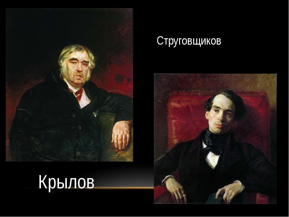 Струговщиков Крылов