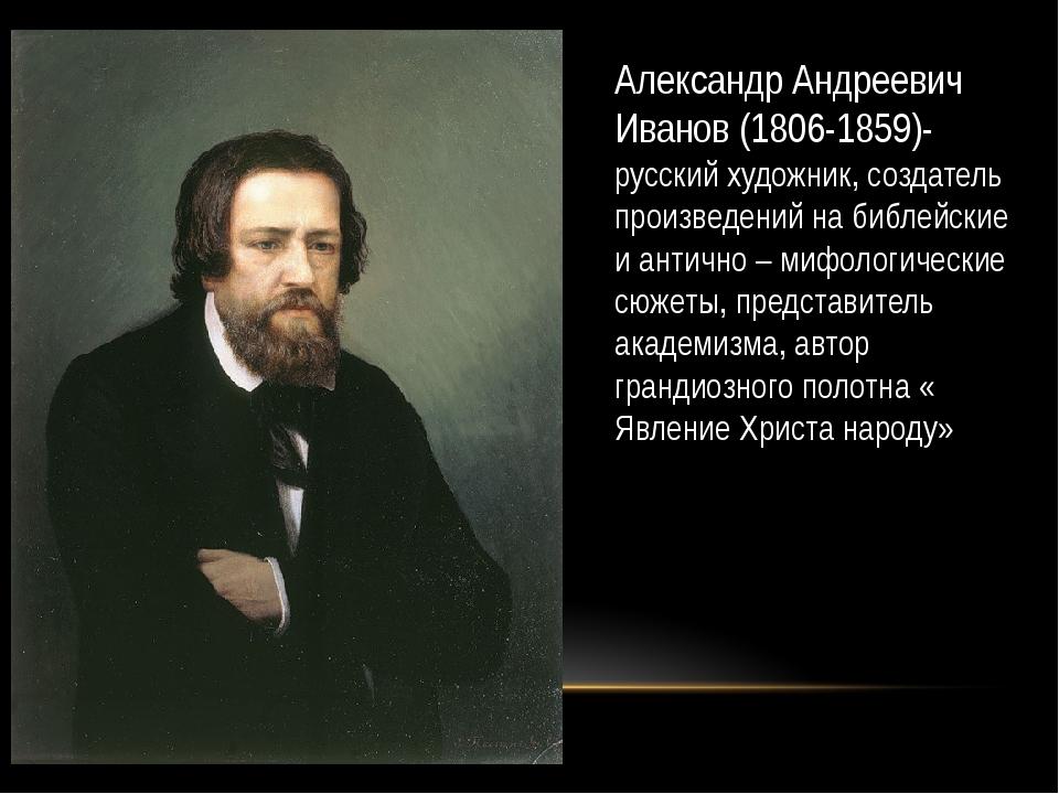 Александр Андреевич Иванов (1806-1859)- русский художник, создатель произведе...