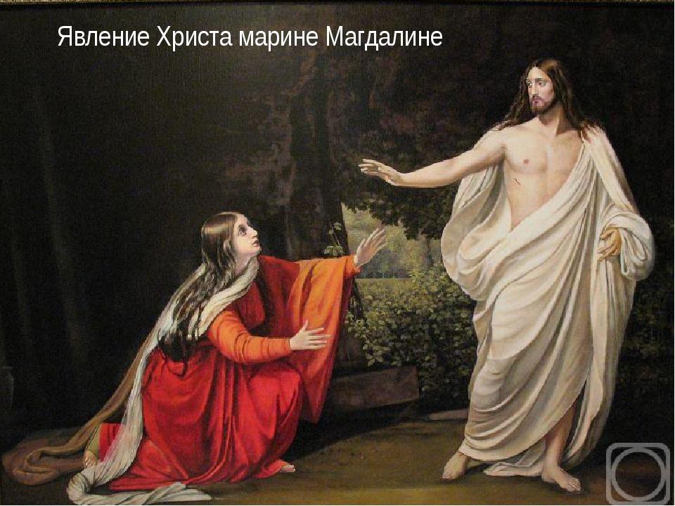 Явление Христа марине Магдалине