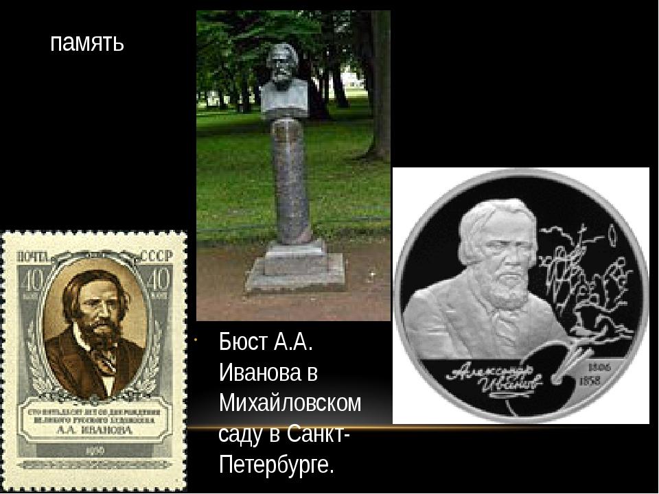 память Бюст А.А. Иванова в Михайловском саду в Санкт-Петербурге.