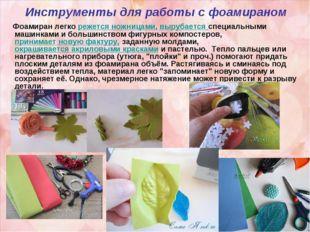 Инструменты для работы с фоамираном Фоамиран легкорежется ножницами,вырубае