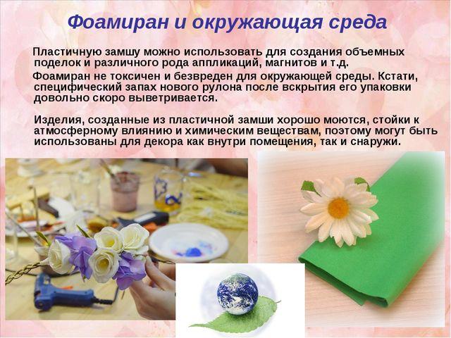 Фоамиран и окружающая среда Пластичную замшу можно использовать для создания...