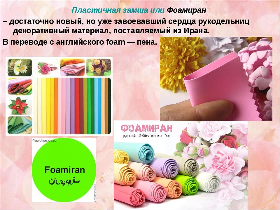 Пластичная замшаили Фоамиран – достаточно новый, но уже завоевавший сердца...