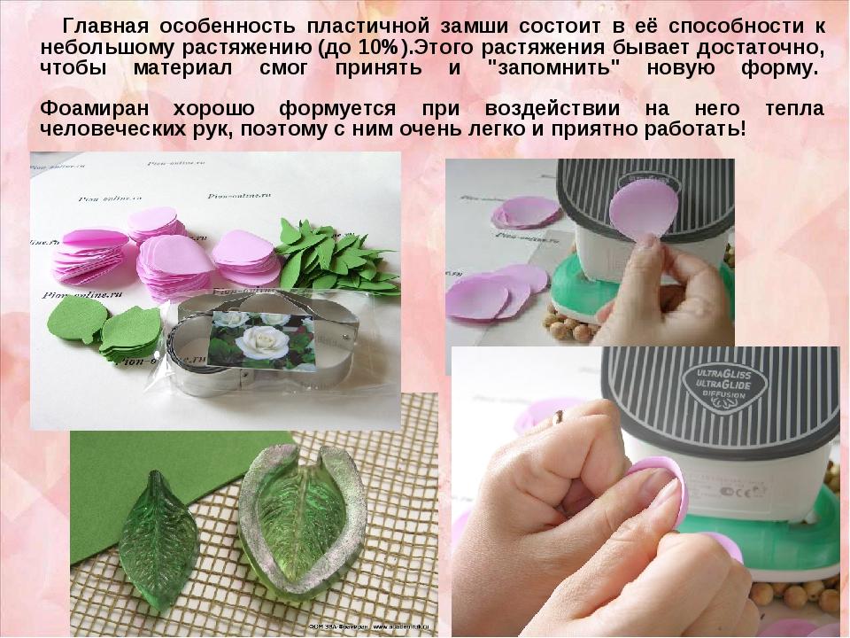 Главная особенность пластичной замши состоит в её способности к небольшому р...