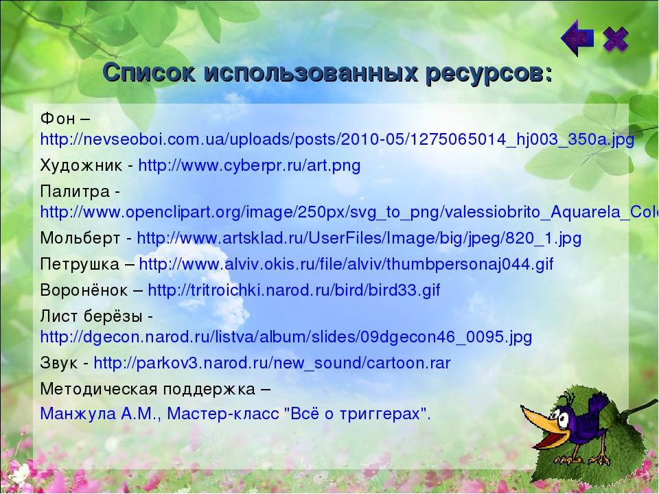 Список использованных ресурсов: Фон – http://nevseoboi.com.ua/uploads/posts/2...