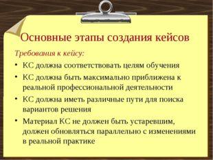 Основные этапы создания кейсов Требования к кейсу: КС должна соответствовать