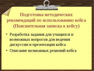 Подготовка методических рекомендаций по использованию кейса (Пояснительная за