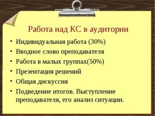 Работа над КС в аудитории Индивидуальная работа (30%) Вводное слово преподава