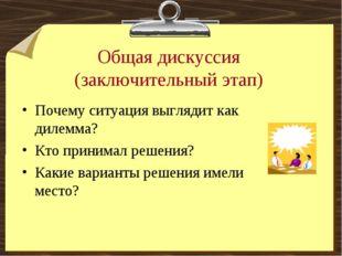 Общая дискуссия (заключительный этап) Почему ситуация выглядит как дилемма? К