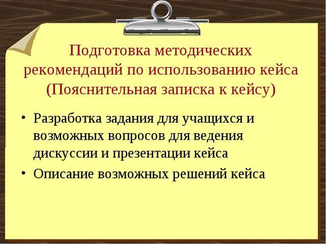 Подготовка методических рекомендаций по использованию кейса (Пояснительная за...