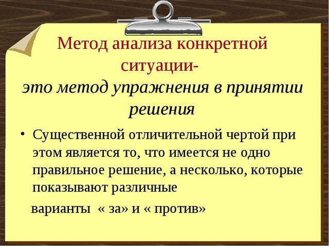 Метод анализа конкретной ситуации- это метод упражнения в принятии решения Су...