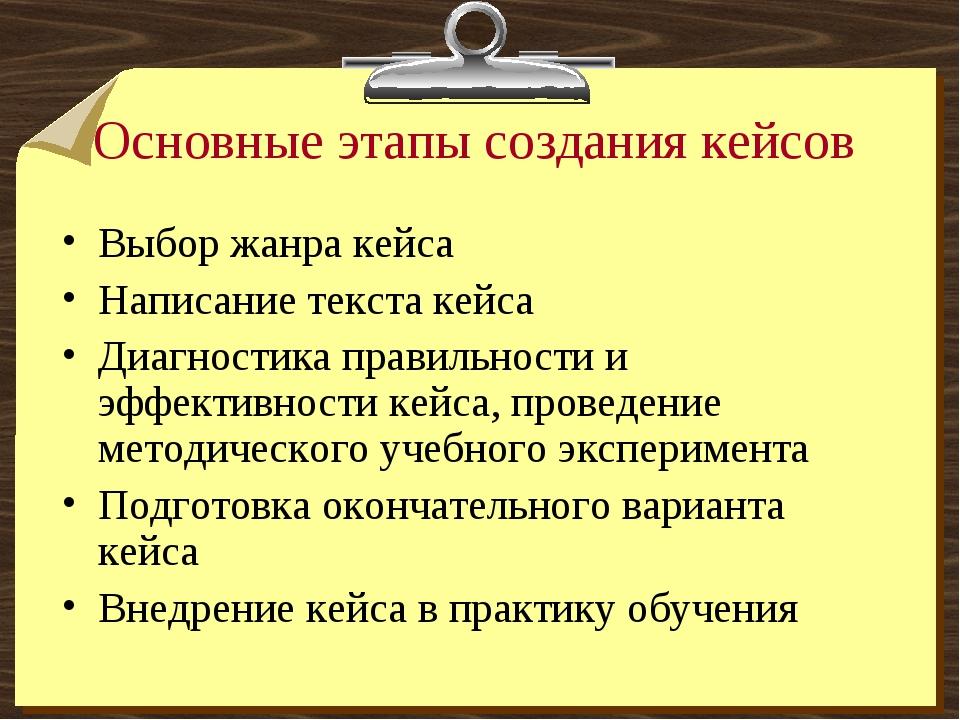 Основные этапы создания кейсов Выбор жанра кейса Написание текста кейса Диагн...