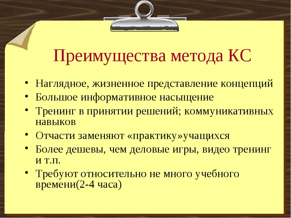Преимущества метода КС Наглядное, жизненное представление концепций Большое и...